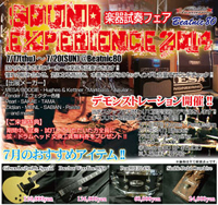 Sound Experience2014〜楽器試奏フェア〜